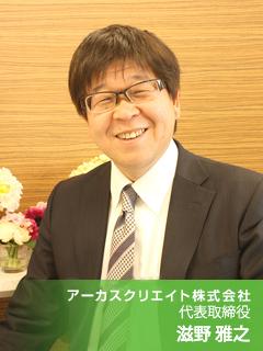 アーカスケアライフ株式会社 代表取締役 滋野雅之