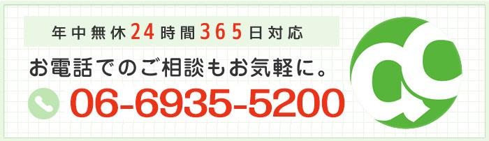 年中無休24時間365日対応 お電話でのご相談もお気軽に。06-6935-5551