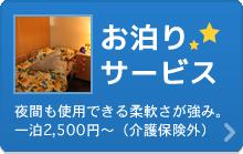 お泊りサービス|夜間も使用できる柔軟さが強み。一泊2,000円〜(介護保険外)