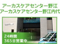アーカスケアセンター野江・野江内代